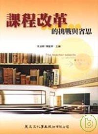 課程改革的挑戰與省思:黃光雄教授七十大壽祝壽論文集
