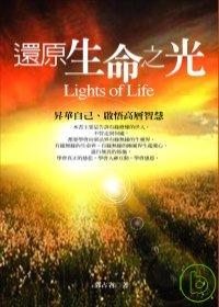 還原生命之光:昇華自己.啟悟高層智慧