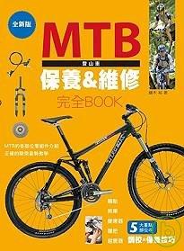 MTB登山車保養&維修完全BOOK