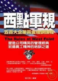 西點軍規 :  五百大企業黃金培訓課程 /