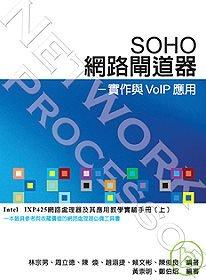 SOHO網路閘道器:實作與VoIP應用:Intel IXP425網路處理器及其應用教學實驗手冊
