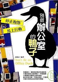 別做辦公室的鴨子