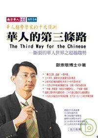 華人的第三條路:斷裂的華人世界之超越趨勢