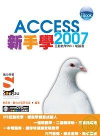 新手學Access 2007 /