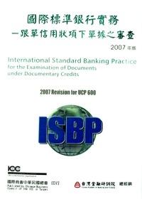 國際標準銀行實務:跟單信用狀項下單據之審查