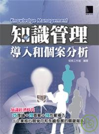 知識管理 :  導入和個案分析 = Knowledge management /