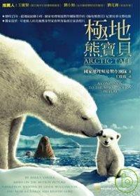 極地熊寶貝