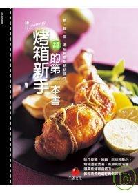 烤箱新手的第一本書:飯.麵.菜.湯品與甜點統統搞定