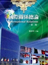 國際關係總論(第二版)
