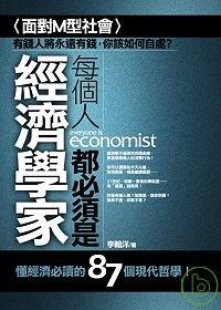 每個人都必須是經濟學家——懂經濟必讀的87個現代哲學!