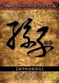 孫子學院 :  孫子的兵戰謀略 : 中國兩千年的兵法妙義,僅此十三篇! /