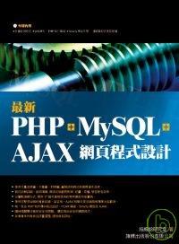 最新 PHP + MySQL ...