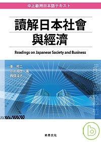 讀解日本社會與經濟