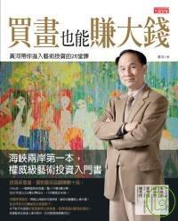 買畫也能賺大錢 :  黃河帶你進入藝術投資的26堂課 /
