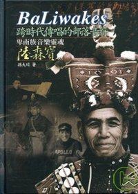BaLiwakes, 跨時代傳唱的部落音符:卑南族音樂靈魂陸森寶
