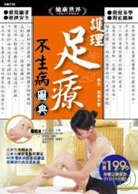 護理足療不生病圖典(附DVD)