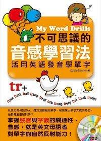 不可思議的音感學習法 :  活用英語發音學單字 /
