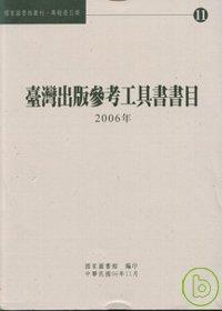 臺灣出版參考工具書書目 :  2006年 /