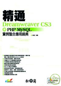 精通Dreamweaver CS3與PHP MySQL實力整合應用經典