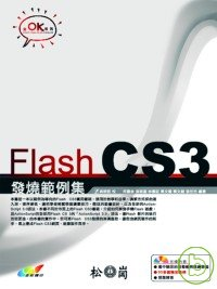 Flash CS3 發燒範例集...