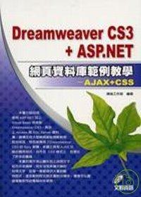 Dreamweaver CS3+ASP.NET網頁資料庫範例教學:AJAX+CSS
