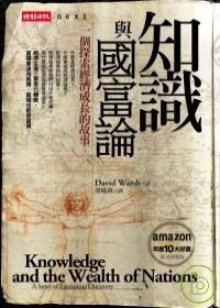 知識與國富論 :  一個探索經濟成長的故事 /