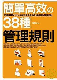 簡單高效の38種管理規則 :  影響世界500大企業基業長青和永續經營的管理法則 /