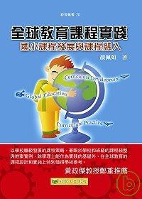 全球教育課程實踐:國小課程發展與課程融入