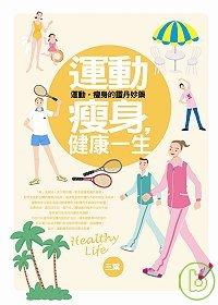 運動瘦身,健康一生 :  運動,瘦身的靈丹妙藥 /