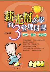 薪光幫必學的3堂理財課 :  防老、養老、活到老 /