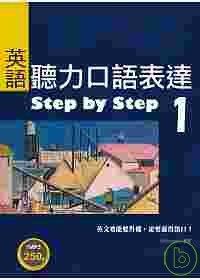 英語聽力口語表達Step by Step /