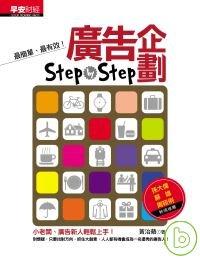 廣告企劃Step-by-step:小老闆.廣告新人輕鬆上手
