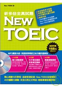New TOEIC 新多益全真...