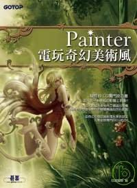 Painter電玩奇幻美術風 /