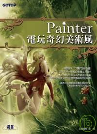 Painter電...