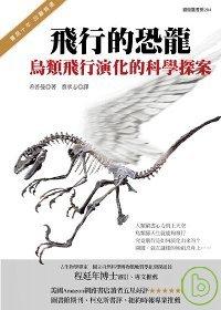 飛行的恐龍 :  鳥類飛行演化的科學探案 /