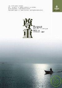 尊重 =  Respect : without respect, love cannot go far /