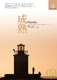 成熟 =  Maturity : we are able to digest and mature my thoughts for my mind /