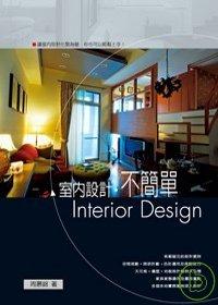 室內設計不簡單 =  Interior design /