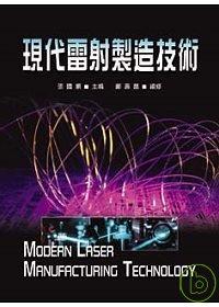 現代雷射製造技術