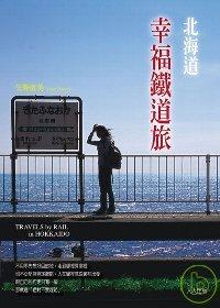 北海道幸福鐵道之旅