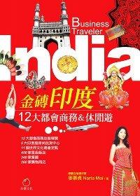 金磚印度India:12大都會商務&旅遊