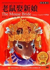 老鼠娶新娘(中英...