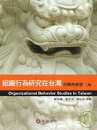 組織行為研究在臺灣:回顧與展望