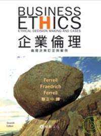 企業倫理 : 倫理決策訂定與案例 /