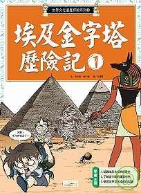 埃及金字塔歷險記 /