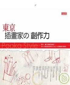 東京插畫家の創作力 /