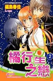 橘行星之戀 2