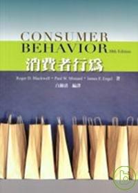 消費者行為(十版...