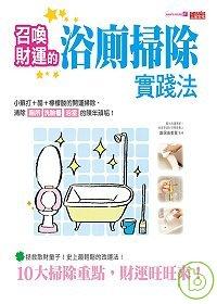 召喚財運的浴廁掃除實踐法 /